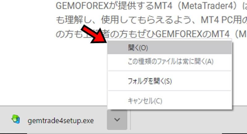 GEMFOREXのMT4をインストールする