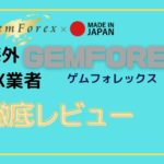 gemforex-reputation-title