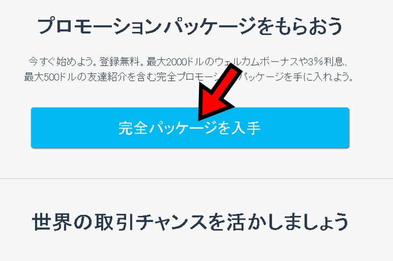 iFOREXの口座開設手順とは?【画像で解説】