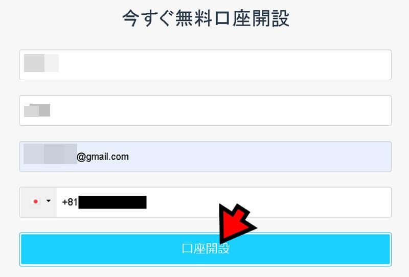 iFOREXのアカウントを登録