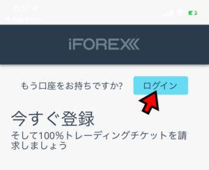 iFOREXにアプリからログイン