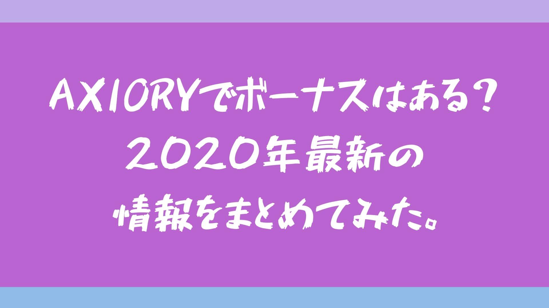 AXIORYでボーナスはある?2020年最新の情報をまとめてみた。