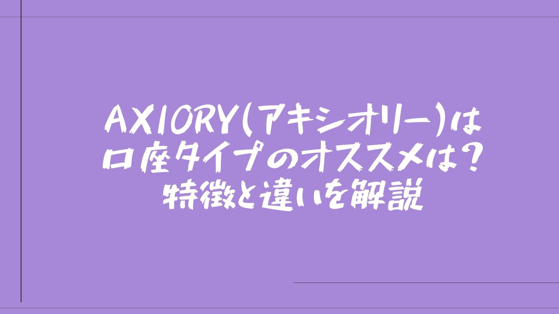 AXIORY(アキシオリー)は口座タイプのオススメは?特徴と違いを解説