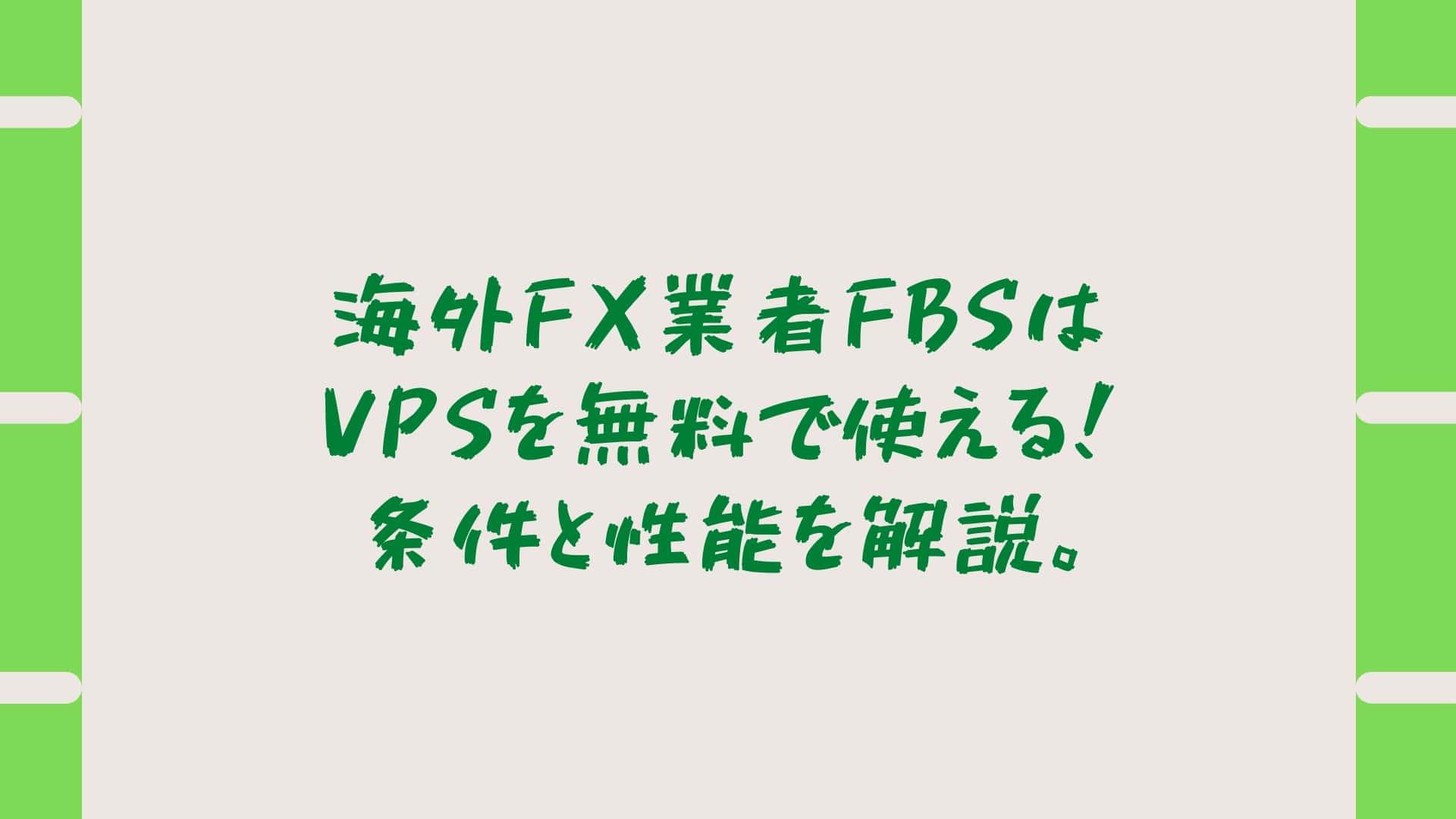 海外FX業者FBSはVPSを無料で使える!条件と性能を解説。