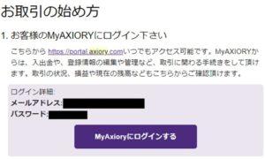 AXIORYの口座開設完了はメールで通知