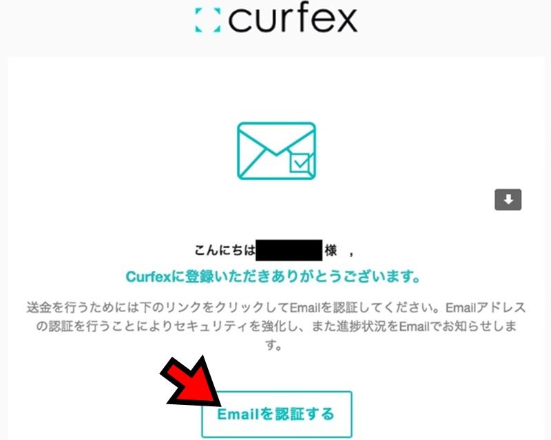 Curfexの申し込みが完了すると、メールが届きます