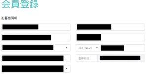 次の画面では、細かいアカウント情報を登録