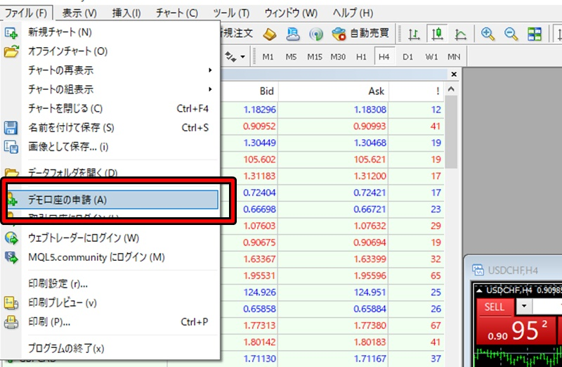 MT4の「デモ口座の申請」を利用して、AXIORYのサーバーリスト再取得