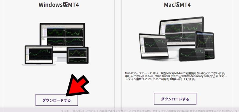MT4(MetaTrader4)をダウンロードする