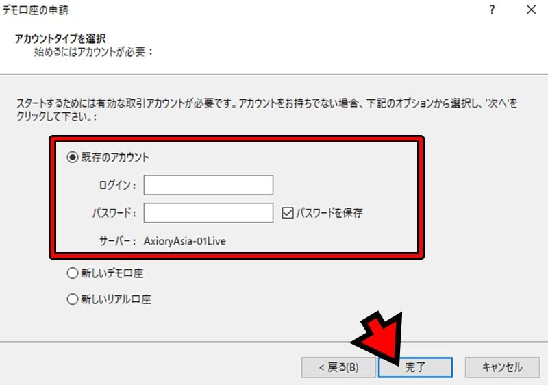 デモ口座の申請画面が表示されますが「既存のアカウント」を選択