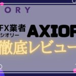 axiory-reputation-title