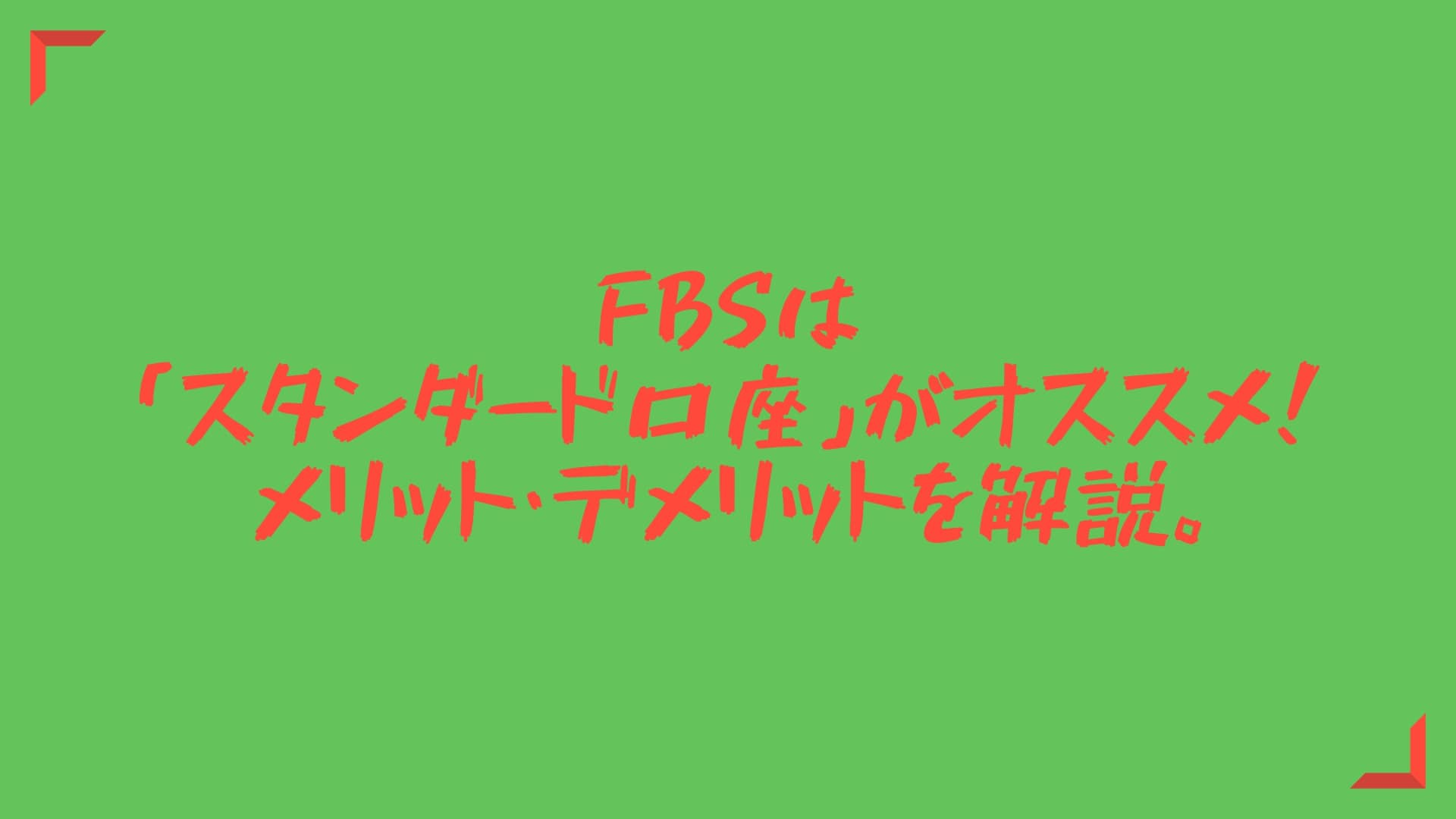 FBSは「スタンダード口座」がオススメ!メリット・デメリットを解説。