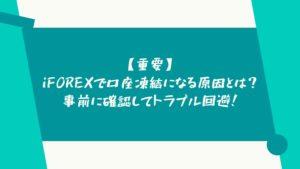 【重要】iFOREXで口座凍結になる原因とは?事前に確認してトラブル回避!