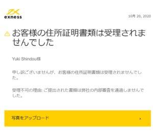 Exness 不備 日本語サポートの営業時間