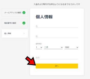個人情報を登録する
