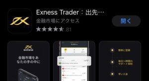 「Exness Trader」の使い方