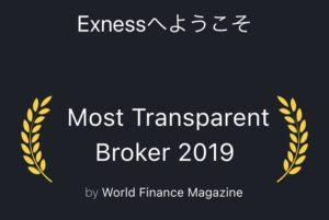 Exness Traderを起動