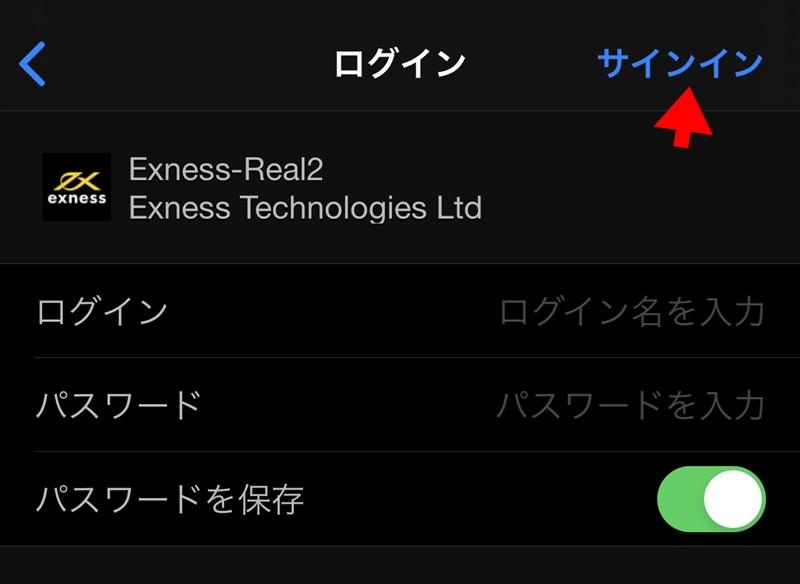 exnessへのログイン画面が表示