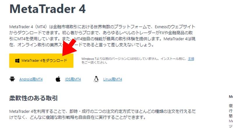 MetaTrader4/MetaTrader5をダウンロードする