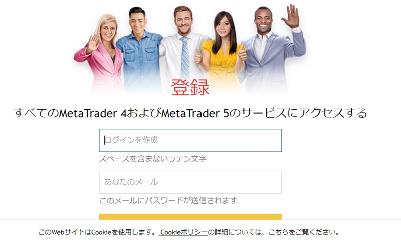 MetaTraderの開発元であるクォンツ社の公式サイトが表示