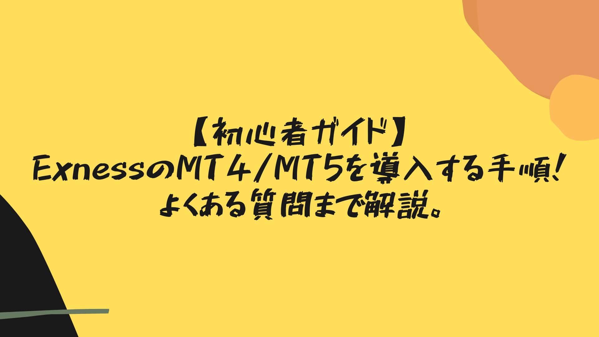【初心者ガイド】ExnessのMT4/MT5を導入する手順!よくある質問まで解説。