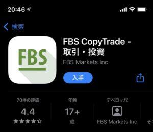 FBSのコピートレードを始める方法