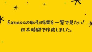 Exnessの取引時間を一覧で見たい!日本時間で作成しました。