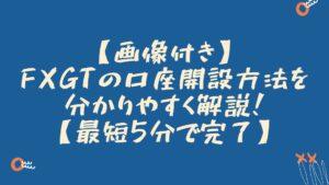 【画像付き】FXGTの口座開設方法を分かりやすく解説!【最短5分で完了】