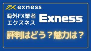 exness-reputation-title
