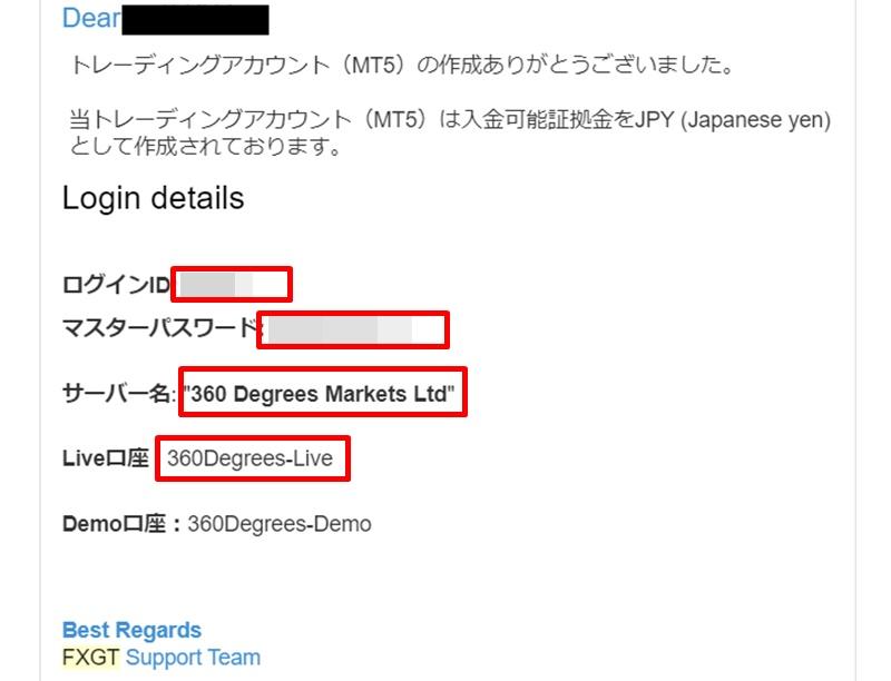FXGTの口座開設完了→取引ツールからログイン