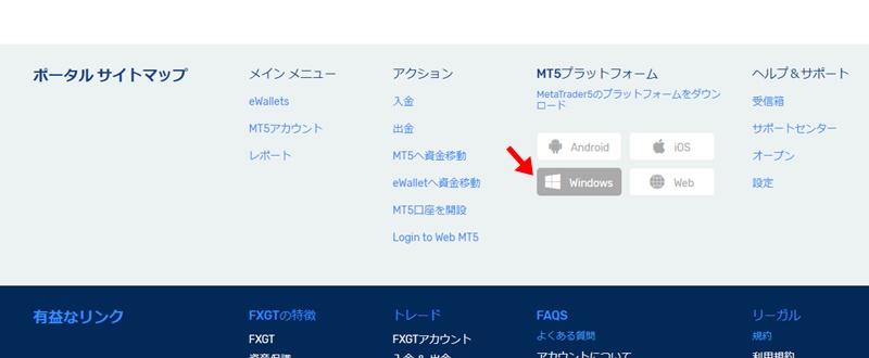 まずは、MT5をダウンロード&インストール