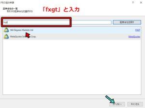 上の欄に「fxgt」と入力し、先ほどのログイン情報に合った「サーバー名(360 Degrees Market Ltd)」を選択