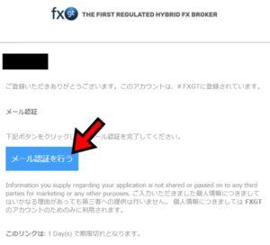 FXGTからのメールを確認する