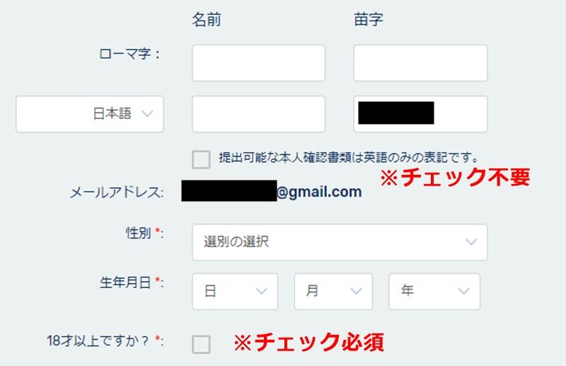 アカウント認証のため、個人情報を入力