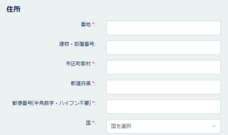 FXGTは、日本語の住所でOK