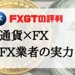 fxgt-reputation-title