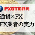 fxgt-reputation-title