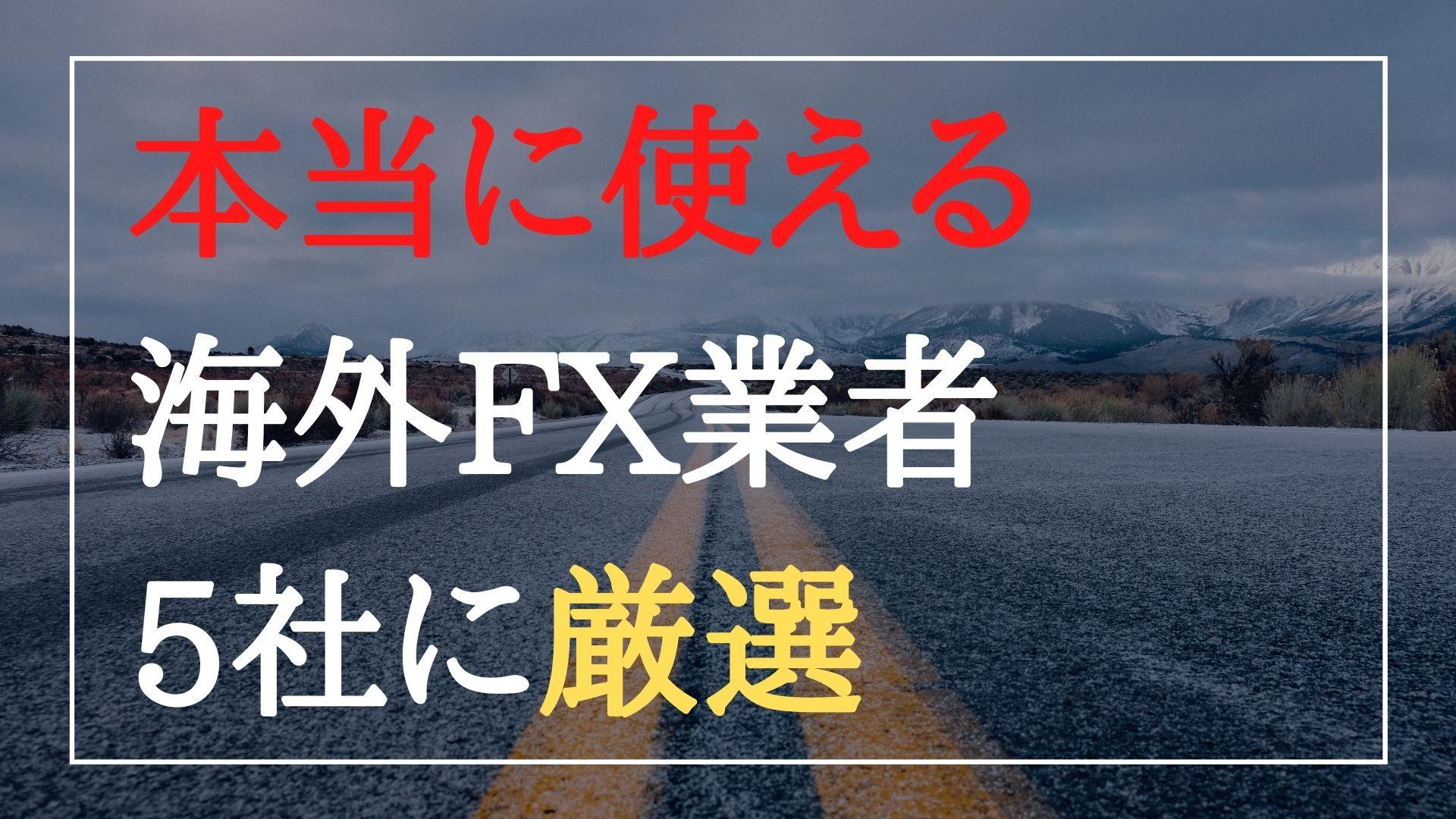 kaigaifx-osusume-2020-title