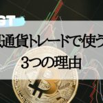 fxgt-cryptcurrency-title