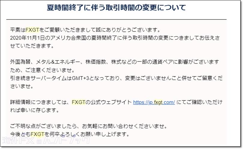 FXGTから夏時間・冬時間のお知らせ