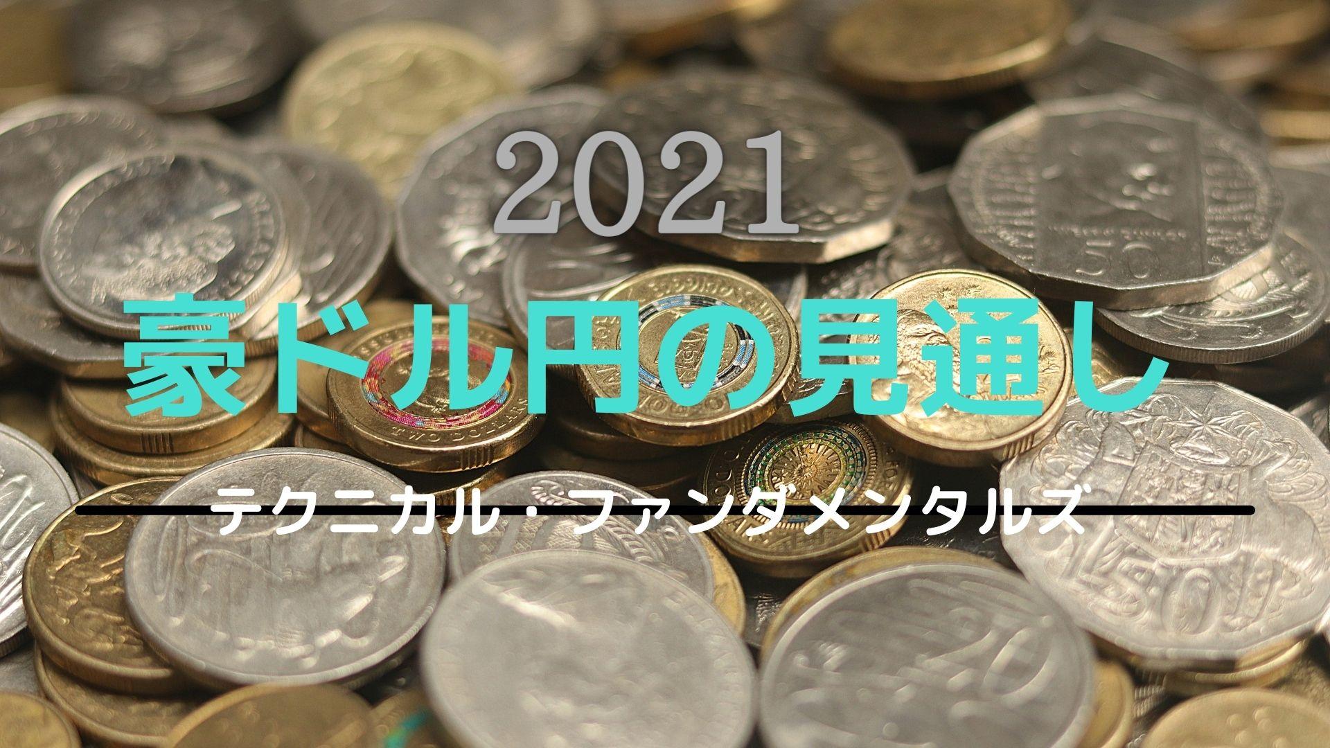 audjpy-2021-title