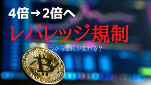 cryptcurrency-leverage-2times-title
