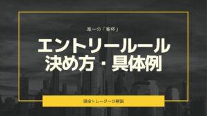 fx-entryrule-title