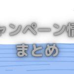 fxgt-campaign-title