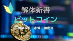 bitcoin-pricemovemet-feature-title