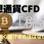 cryptcurrency-cfd-tax-title