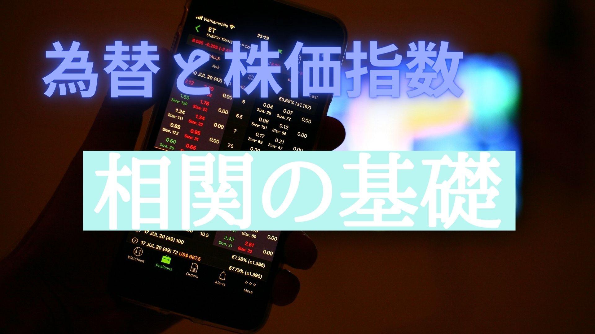 exchange-stocks-index-title