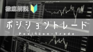 fx-position-trade-title