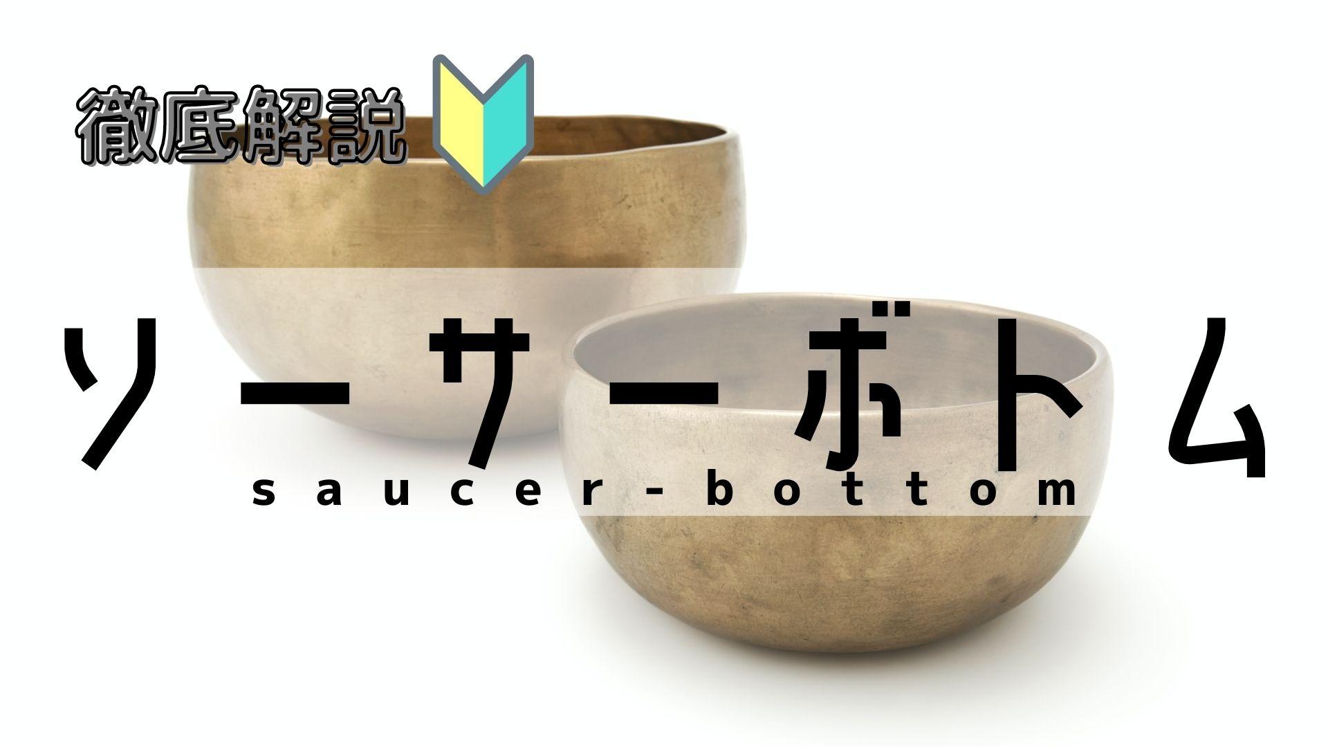 fx-saucer-bottom-title