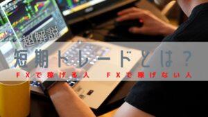 fx-short-term-trading-title